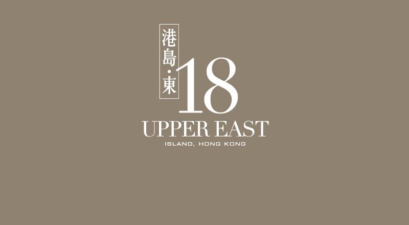港島東18 18 UPPER EAST
