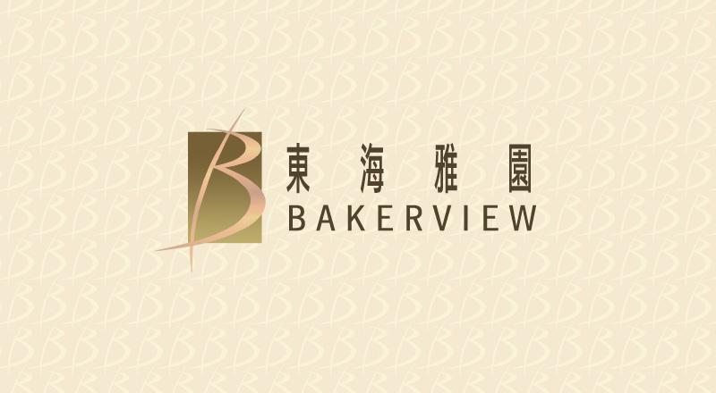 東海雅園 BAKERVIEW