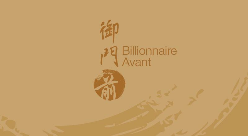 御門.前 Billionnaire Avant