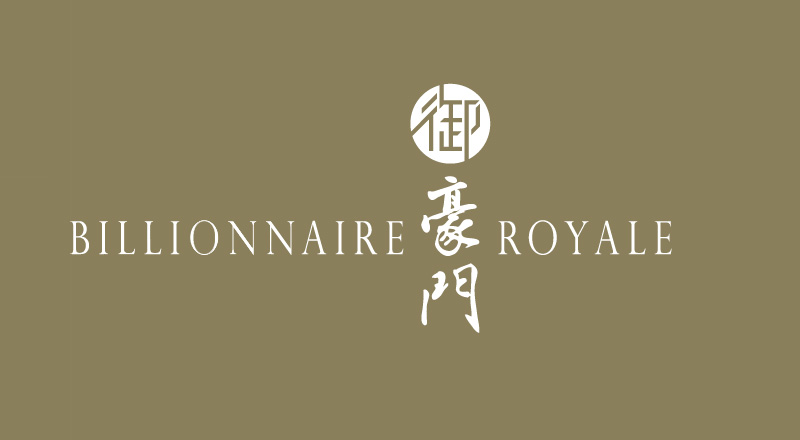 御豪門 BILLIONNAIRE ROYALE
