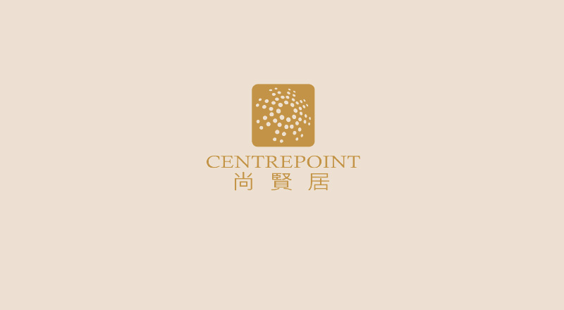 尚賢居 CENTREPOINT