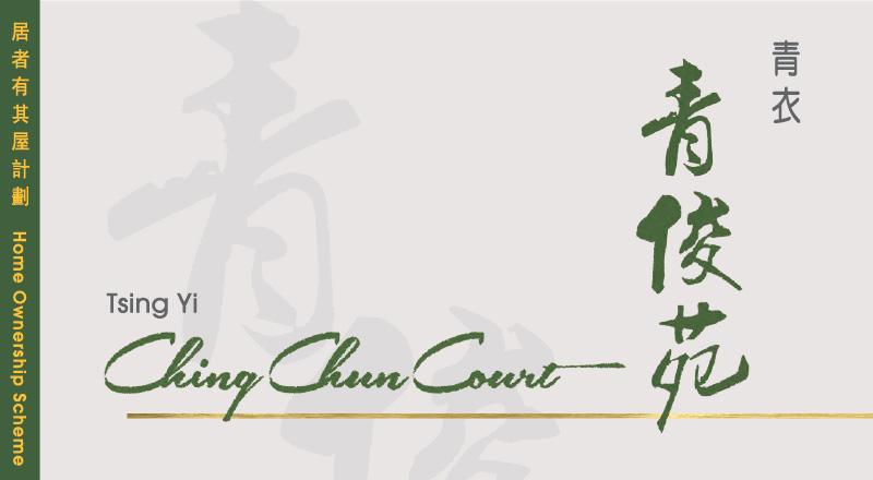 青俊苑 Ching Chun Court