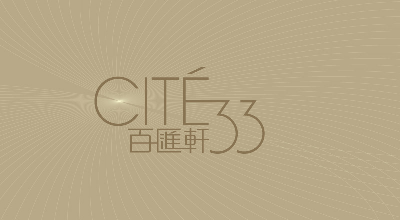 百匯軒 CITE33