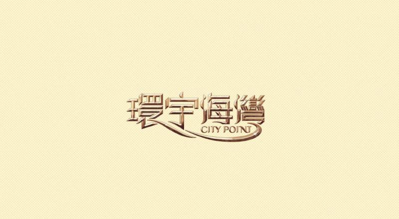 環宇海灣 CITY POINT