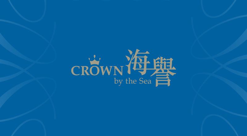 海譽 CROWN by the Sea