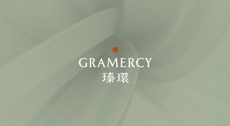 瑧環 GRAMERCY