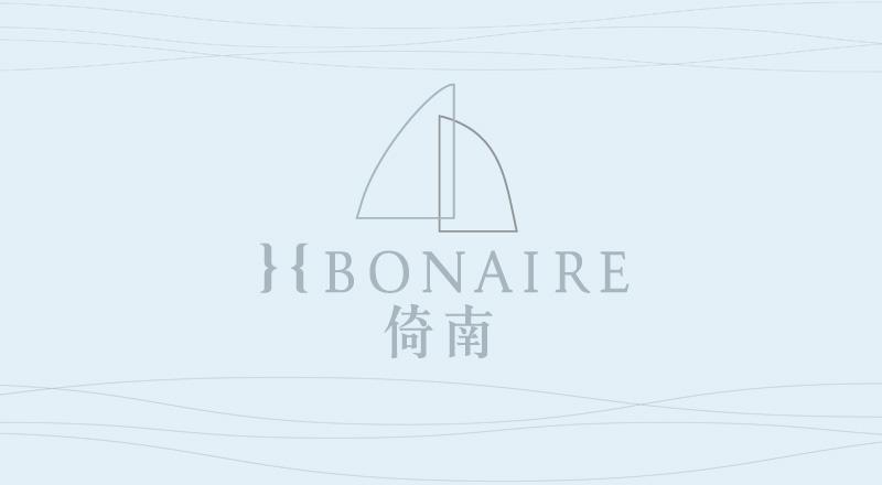 倚南 H-BONAIRE