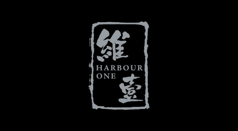 維壹 HARBOUR ONE