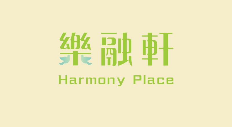 樂融軒 HARMONY PLACE