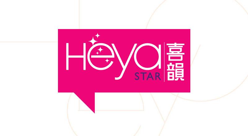 喜韻 Heya STAR