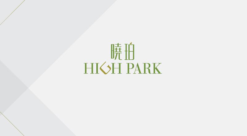 曉珀 HIGH PARK