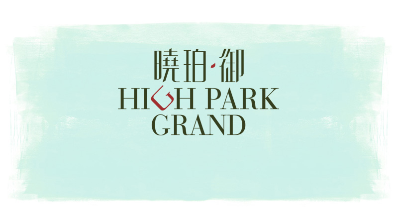 曉珀・御 HIGH PARK GRAND