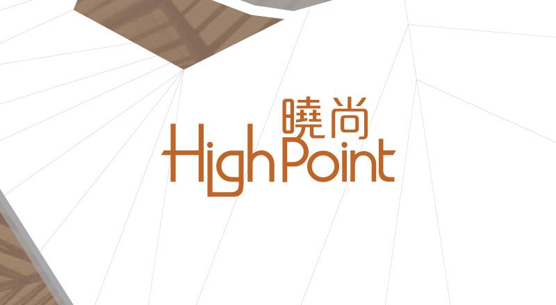 曉尚 High Point