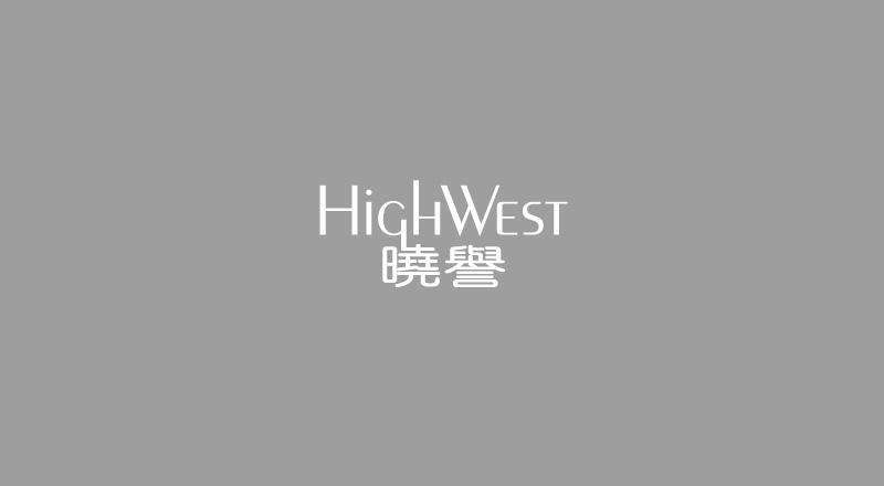 曉譽 High West