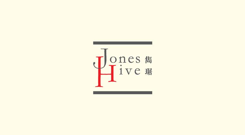 雋琚 Jones Hive