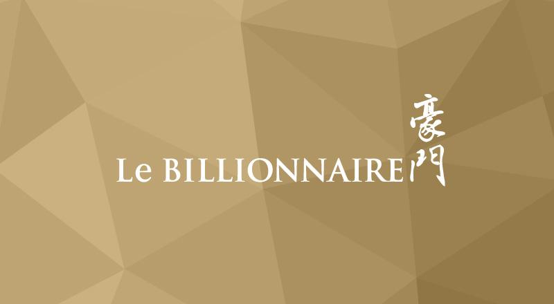 豪門 Le BILLIONNAIRE
