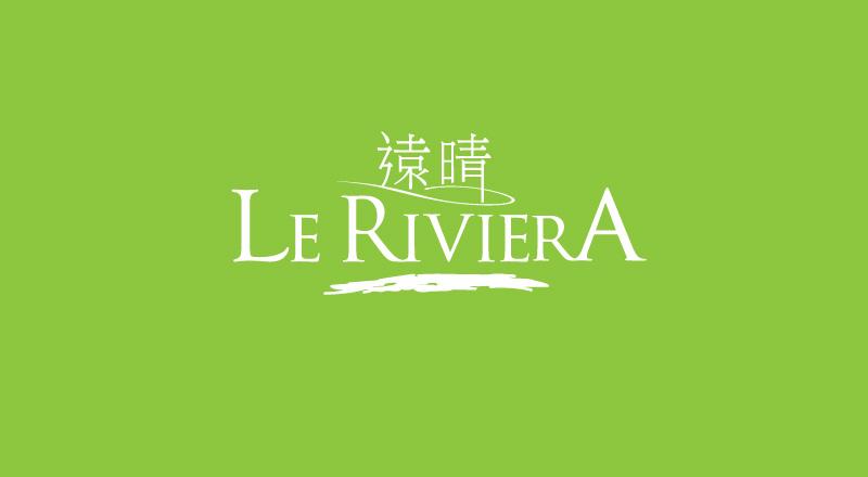 遠晴 LE RIVIERA