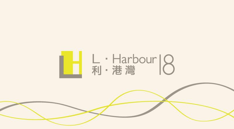 利.港灣 18 L. Harbour 18