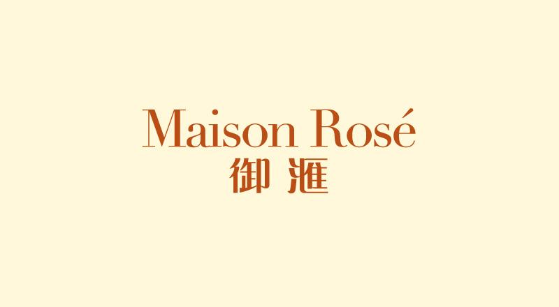 御滙 Maison Rose