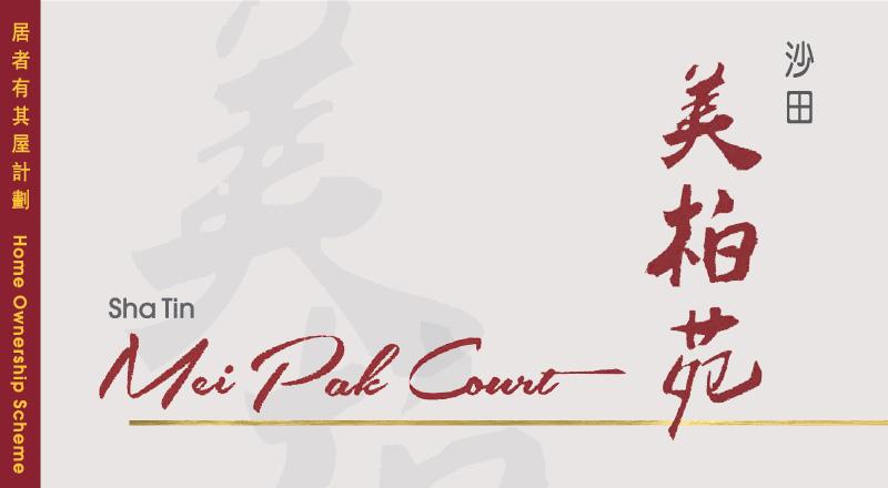 美柏苑 Mei Pak Court