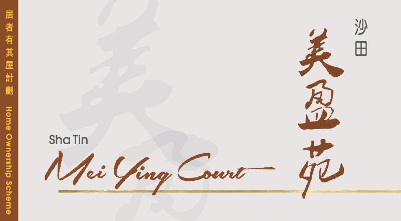 美盈苑 Mei Ying Court
