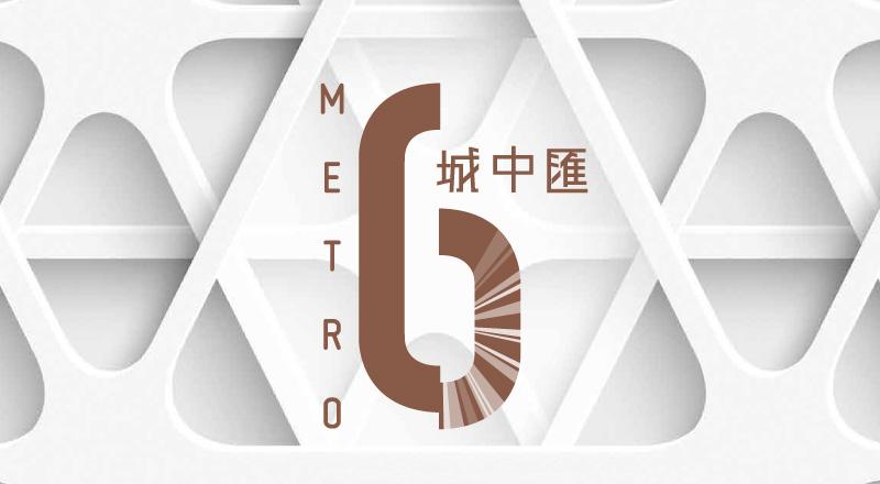 城中匯 METRO6