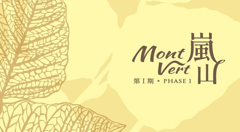嵐山 Mont Vert 1
