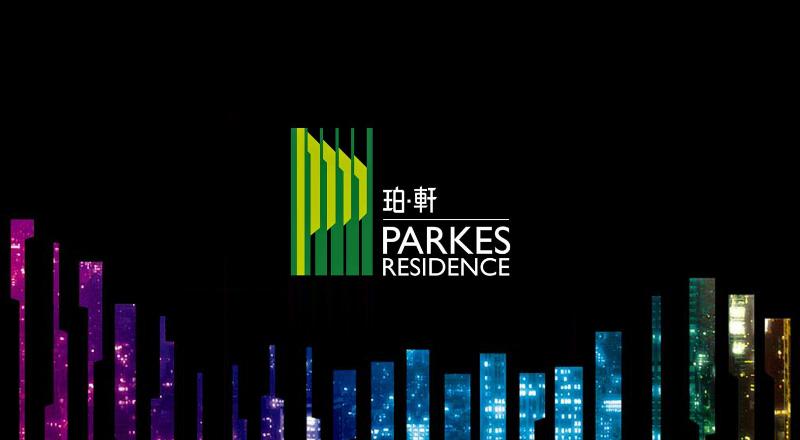 珀軒 PARKES RESIDENCE