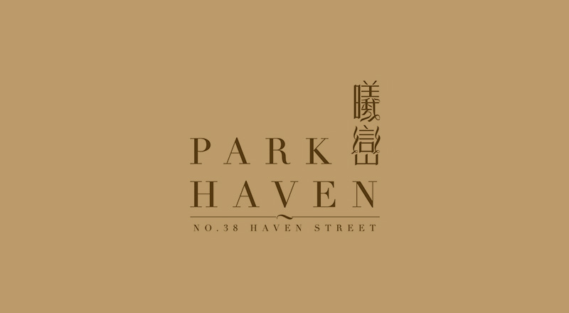 曦巒 PARK HAVEN