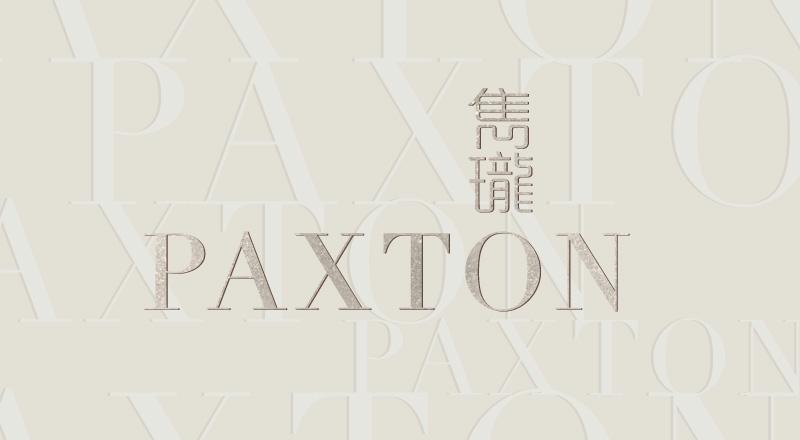 雋瓏 PAXTON