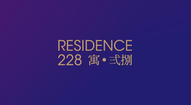 寓.弍捌 RESIDENCE 228
