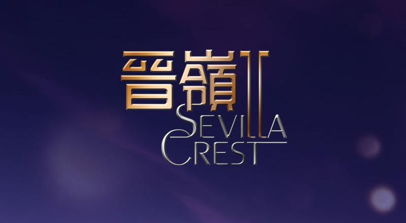 晉嶺 SEVILLA CREST
