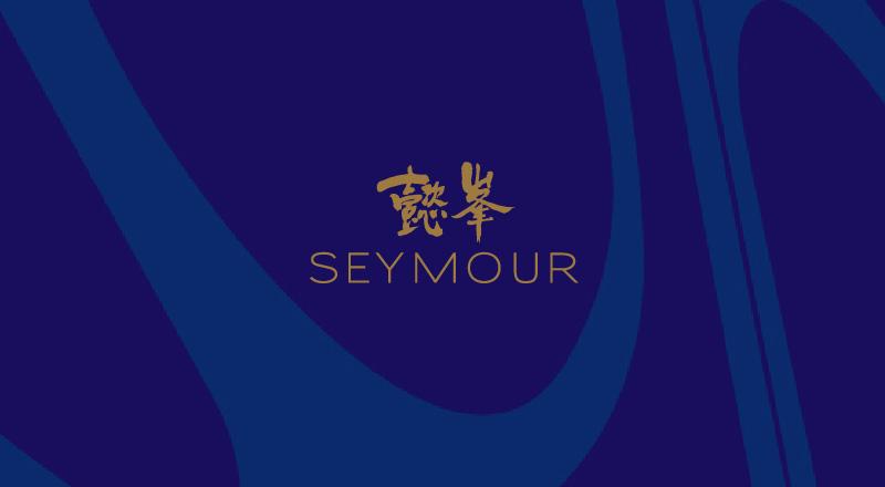 懿峯 SEYMOUR