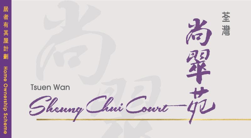尚翠苑 Sheung Chui Court