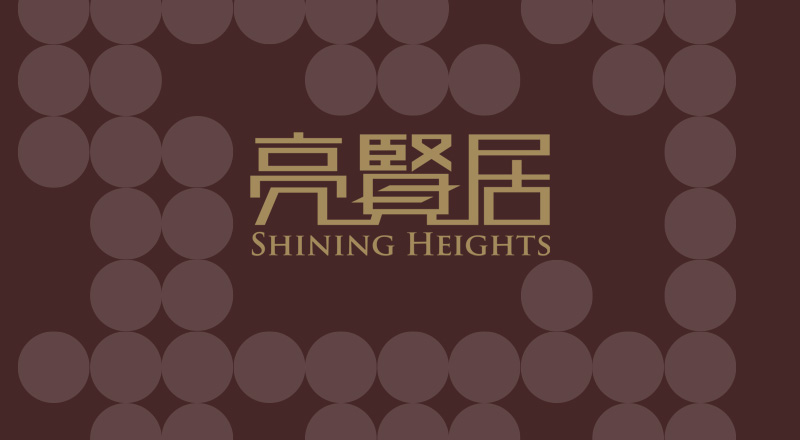 亮賢居 SHINING HEIGHTS