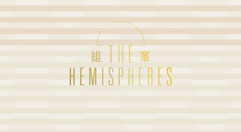 維峯 THE HEMISPHERES