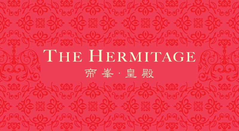 帝峯.皇殿 THE HERMITAGE