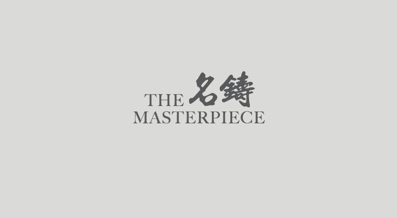 名鑄 THE MASTERPIECE