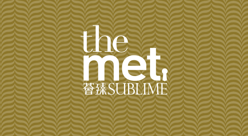 薈臻 the met. SUBLIME