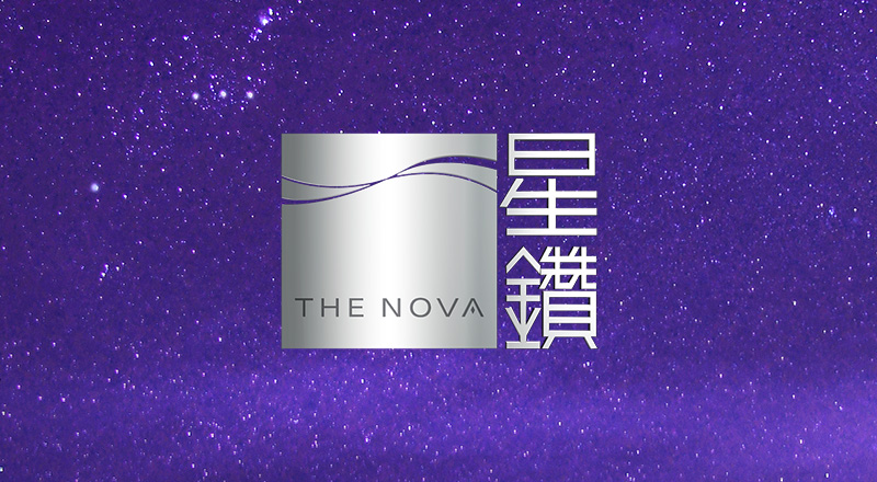 星鑽 THE NOVA