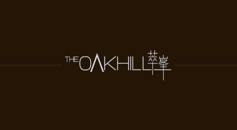 萃峯 THE OAKHILL