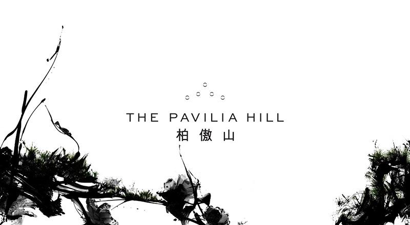柏傲山 THE PAVILIA HILL