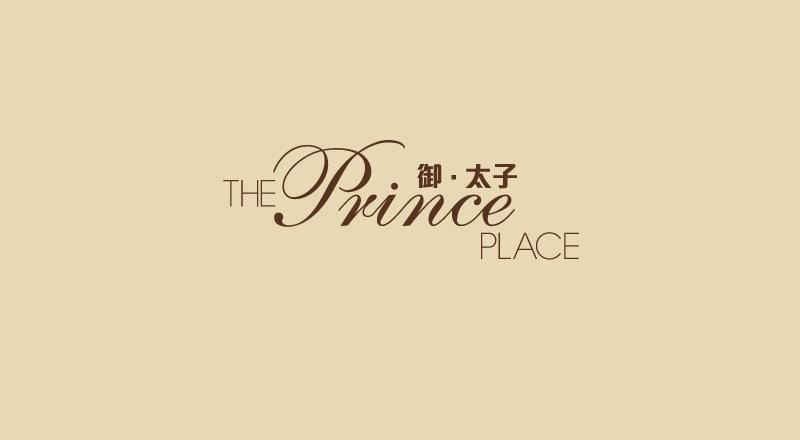 御.太子 THE Prince PLACE