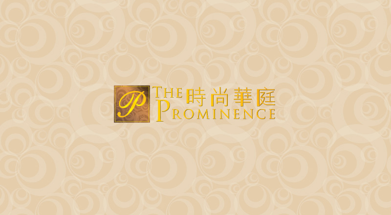 時尚華庭 THE PROMINENCE