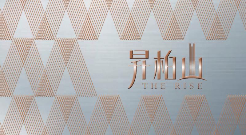 昇柏山 THE RISE
