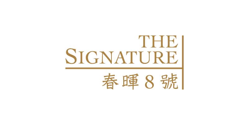 春暉8號 THE SIGNATURE