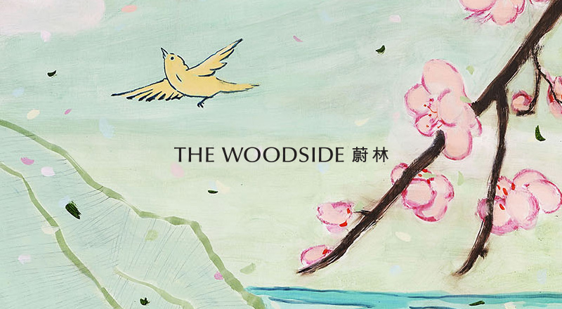 蔚林 THE WOODSIDE