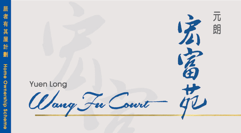宏富苑 Wang Fu Court